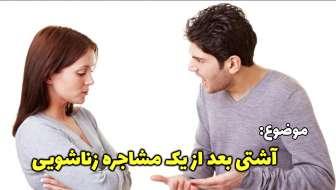 بهترین راه برای آشتی بعد از یک مشاجره زناشویی