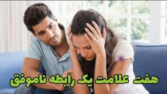 7 علامت یک رابطه ناموفق که باعث می شود حس کنید در این وضعیت گیر افتاده اید