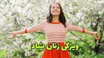 زنان شاد این هفت عادت را دارند