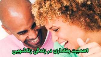 15 دلیل اهمیت وفاداری در یک زندگی زناشویی