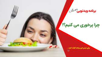 انگیزه های مهم برای پرخوری در غذا خوردن