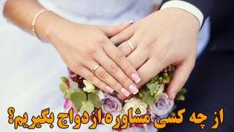 برای ازدواج اصولی با افراد متخصص و حرفه ای مشورت کنید