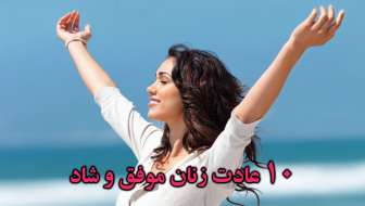 10 عادت زنان موفق و شاد