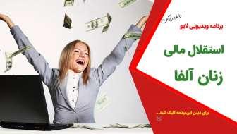 زنان آلفا بیشترین استقلال مالی رو دارند!