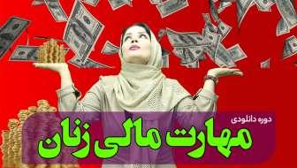 مهارت های مالی زنان