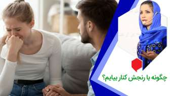 رنجش از همسر و راه رهایی از دلگیری در زندگی زناشویی