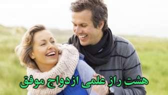 هشت راز علمی ازدواج موفق