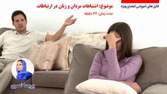 اشتباهات مردان و زنان در ارتباطات