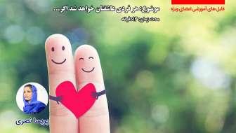 هر فردی عاشقتان خواهد شد اگر...