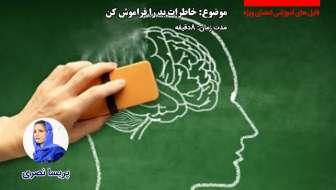 خاطرات بد را فراموش کن