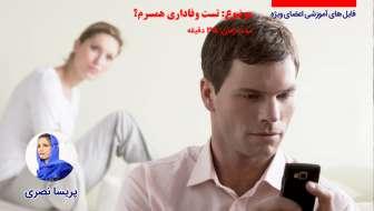 تست وفاداری همسرم؟