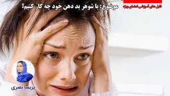 با همسر بد دهنم چیکار کنم؟