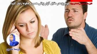 در مقابل آزار زبانی همسرم چه کار کنم؟