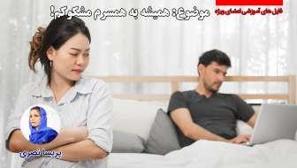 درمان شک و سوءظن به همسر