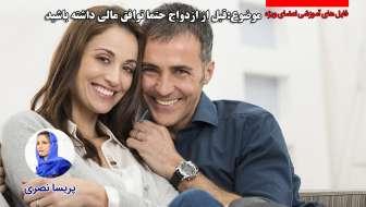 قبل از ازدواج با همسرتان به توافق مالی برسید!