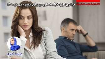 چرا خواسته های من برای همسرم مهم نیست؟