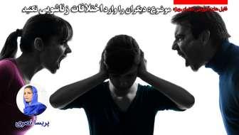 دیگران را وارد اختلافات زناشویی نکنید