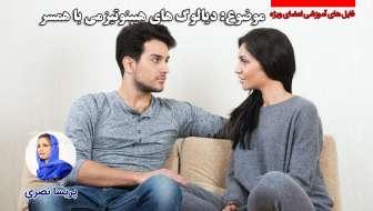 دیالوگ های هیپنوتیزمی با همسر