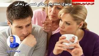 دخالت پدر و مادر همسرم در زندگی