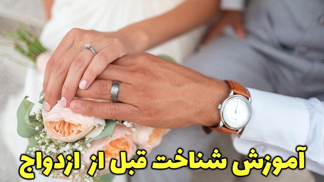 چگونه یک ازدواج موفق داشته باشیم؟-اموزش شناخت قبل ازدواج