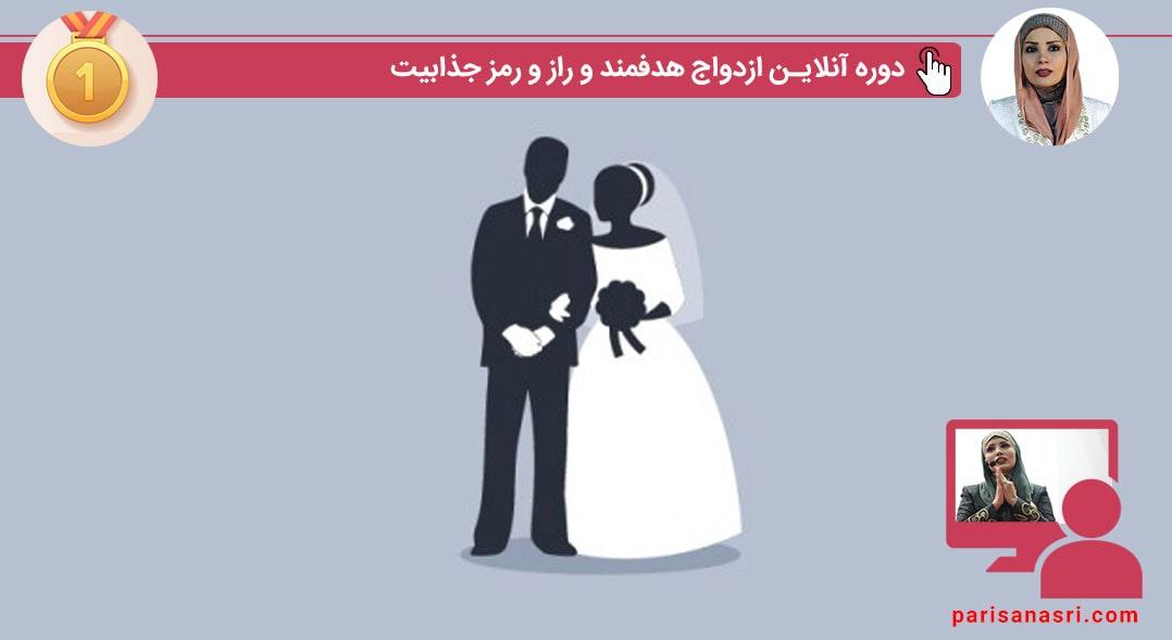 ازدواج هدفمند