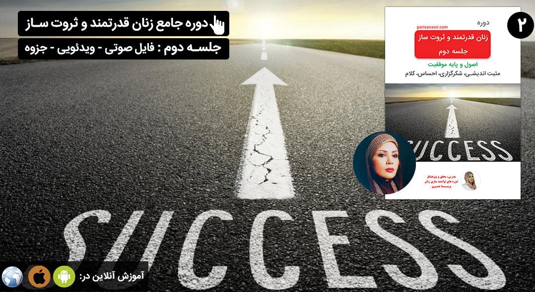 دوره زنان قدرتمند و ثروت ساز - جلسه2